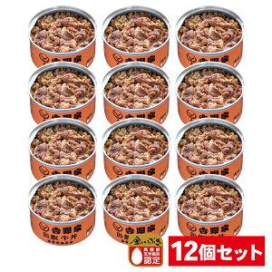【牛丼 12缶セット】吉野家 缶飯 送料無料 非常食 保存食 防災食 缶詰