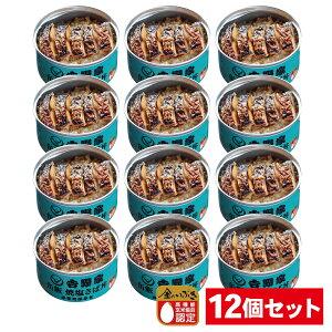 【減塩 焼塩さば丼 12缶セット】吉野家 缶飯 送料無料 非常食 保存食 防災食 缶詰