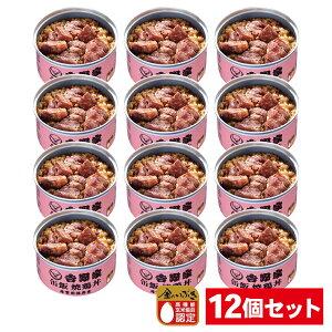 【減塩 焼鶏丼 12缶セット】吉野家 缶飯 送料無料 非常食 保存食 防災食 缶詰