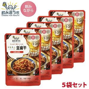 【5袋】飲み活ラボ 豆腐干 麻辣山椒味 115g おつまみ