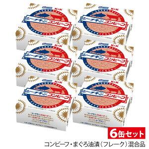 【6缶】K&K シーチキンコンビーフ 80g はごろもフーズ