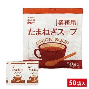 永谷園 業務用 たまねぎスープ 1パック 50食入