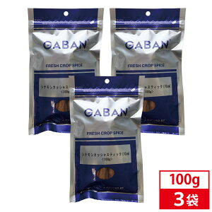 【3袋セット】GABAN ギャバン シナモンカッシャスティック 10cm 100g スパイス ハーブ