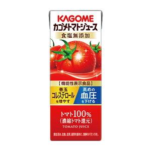 【1本】カゴメ トマトジュース 食塩無添加 200ml 濃縮トマト還元 トマト 無添加 野菜ジュース リコピン コレステロール KAGOME
