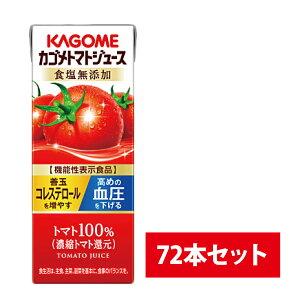 【72本】カゴメ トマトジュース 食塩無添加 200ml 濃縮トマト還元 トマト 無添加 野菜ジュース リコピン コレステロール KAGOME