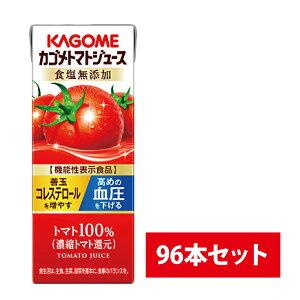 【96本】カゴメ トマトジュース 食塩無添加 200ml 濃縮トマト還元 トマト 無添加 野菜ジュース リコピン コレステロール KAGOME