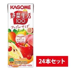 【24本】カゴメ 野菜生活100 アップルサラダ apple りんご 野菜ジュース 200ml KAGOME 紙パック 野菜 果物