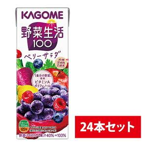 【24本】カゴメ 野菜生活100 ベリーサラダ berry 野菜ジュース 200ml KAGOME 紙パック 野菜 果物