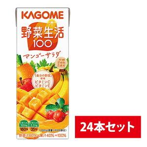 【24本】カゴメ 野菜生活100 マンゴーサラダ mango 野菜ジュース 200ml KAGOME 紙パック 野菜 果物