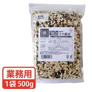 旭印 業務用 十六穀米 500g 国産 栄養 健康