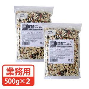 【2袋】旭印 業務用 十六穀米 500g 国産 栄養 健康