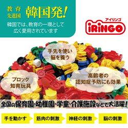人気知育玩具ブロックアイリンゴおもちゃ(iRiNGO)114ピース関節知育ブロック4歳5歳6歳小学生誕生日クリスマスプレゼント入園祝い入学・進学祝い知育ブロック知育玩具