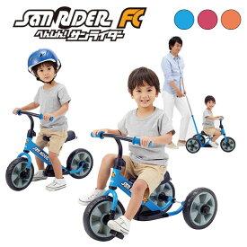 へんしん!サンライダーFC 三輪車 ランニングバイク カジキリ押手棒付き かじとり ハンドル&サドル高さ調整可能 フットステップ付き 選べる3色 ブルー ローズピンク オレンジ