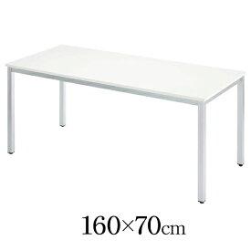 ワークデスク 幅160cm 奥行70cm ホワイト スチール製 フレーム [100-DESK080]