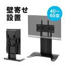 壁寄せテレビスタンド(40型/43型/49型/50型/52型/55型/58型/60型/65型対応・汎用タイプ・2段階高さ調整) [100-PL016BK]