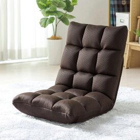さらふわ 座椅子 幅45cm メッシュ生地 低反発ウレタン クッション 42段階 リクライニング ブラック ブラウン [150-SNCF009M]