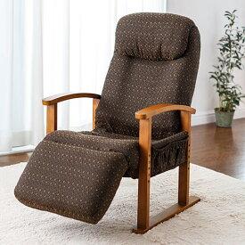 オットマン内蔵 高座椅子 8段階 レバー式 リクライニング ウッドアーム 木製 アームレスト 小物ポケット付き ブラウン [150-SNCH025]