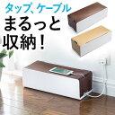 【送料無料】木目調 ケーブルボックス ロングサイズ おしゃれ タップ収納ボックス スマホ 充電ステーション ウッド調 …