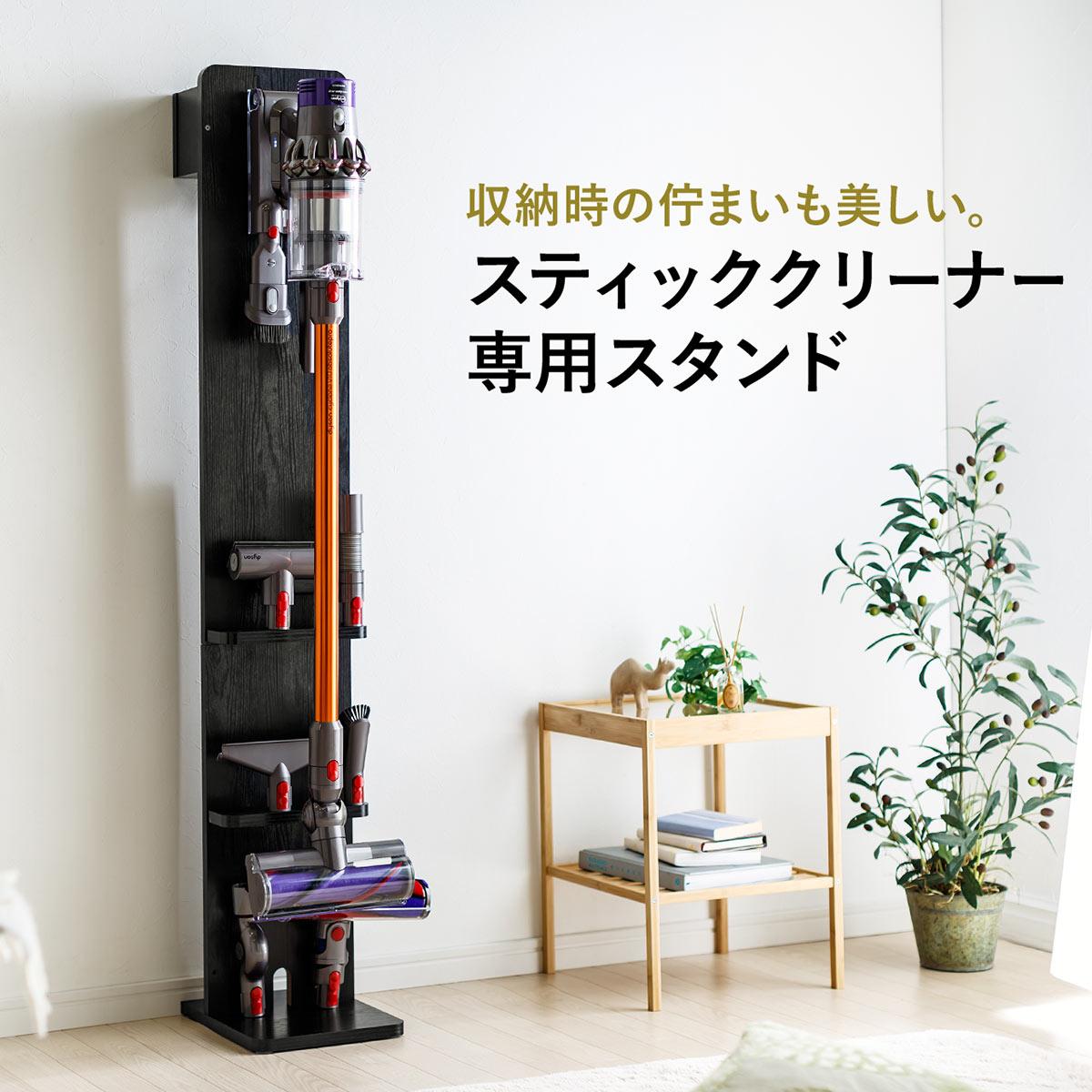 スティッククリーナー スタンド 収納ボックス付き 木目調 ダイソン コードレスクリーナー 壁掛け 収納スタンド ブラック ブラウン ホワイト [200-STAND2]