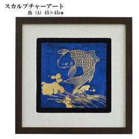 【送料無料】木彫りアート ウッドスカルプチャー 魚 鯉 単品 ウッドアートパネル モダン 絵画 壁掛け 木製 アジアン雑貨 インテリア 45×45