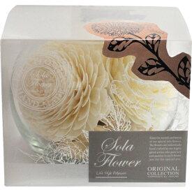 【リニューアル】Sola Flower ソラフラワー Glass Bowl グラスボウル Dearest Dahlia ディアレスト ダリア【ポプリ】【プレゼント】【ブライダル】【ローズ】【ナチュラル】【初心者向】【アロマ】【ルームフレグランス】【プチギフト】