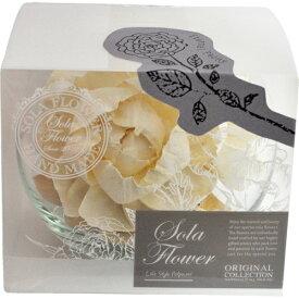 【リニューアル】Sola Flower ソラフラワー Glass Bowl グラスボウル Eternal Peony エターナル ピオニー【ポプリ】【プレゼント】【ブライダル】【ローズ】【ナチュラル】【初心者向】【アロマ】【ルームフレグランス】【プチギフト】