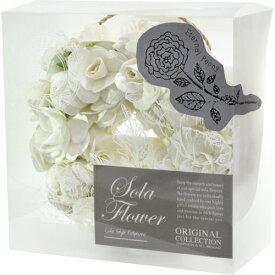 【リニューアル】Sola Flower ソラフラワー Wreath リース Eternal Peony エターナル ピオニー【ポプリ】【プレゼント】【ブライダル】【ローズ】【ナチュラル】【初心者向】【アロマ】【ルームフレグランス】【プチギフト】