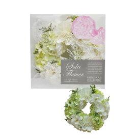 【限定】Sola Flower ソラフラワー Wreath リース Forever Happy フォーエバーハッピー【ポプリ】【プレゼント】【ブライダル】【ローズ】【ナチュラル】【初心者向】【アロマ】【ルームフレグランス】【プチギフト】