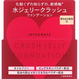 【資生堂】インテグレート 水ジェリークラッシュ 0