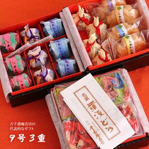 千壽庵吉宗の代表的なギフト 9号3重千寿梅・浪花散策菓・円満井・羅漢どう(くるみ)・しあわせ最中御挨拶、祝い事にぴったりの商品です。【お歳暮 お年賀 和菓子 ギフト 贈答 お土産