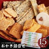 おかき詰合せ[15袋入]いろいろな味を楽しめます。贈り物に最適♪【大阪お土産名物菓匠千壽庵吉宗ギフトせんべい】