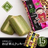 大阪おば茶んクッキー[15枚入]【大阪お土産菓匠千壽庵吉宗焼菓子くっきーお茶】