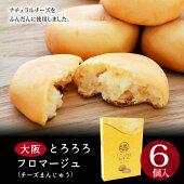 大阪とろろろフロマージュ[6個入]ナチュラルチーズをふんだんに使用!【大阪お土産名物和-水都饌菓洋風チーズ饅頭】