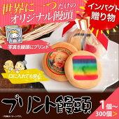 【世界に一つだけのオリジナルお菓子】プリント饅頭プレゼントサプライズギフト
