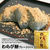 わらび餅プレーン(パック)【大阪お土産名物菓匠千壽庵吉宗】