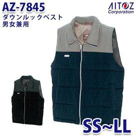 AZ-7845 SS~LL ダウンルックベスト 男女兼用 AITOZアイトス AO6
