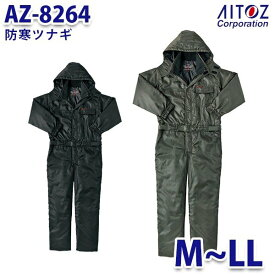 AZ-8264 M~LL 防寒ツナギ AITOZアイトス AO6