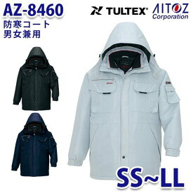 AZ-8460 SS~LL TULTEX 防寒コート 男女兼用 AITOZアイトス AO6