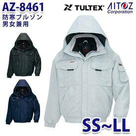 AZ-8461 SS~LL TULTEX 防寒ブルゾン 男女兼用 AITOZアイトス AO6