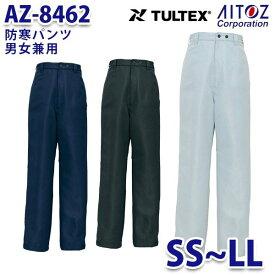 AZ-8462 SS~LL TULTEX 防寒パンツ 男女兼用 AITOZアイトス AO6