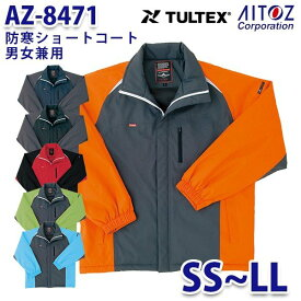 AZ-8471 SS~LL TULTEX 防寒ショートコート 男女兼用 AITOZアイトス AO6