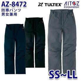 AZ-8472 SS~LL TULTEX 防寒パンツ 男女兼用 AITOZアイトス AO6