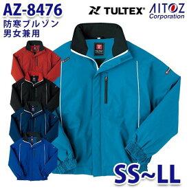 AZ-8476 SS~LL TULTEX 防寒ブルゾン 男女兼用 AITOZアイトス AO6