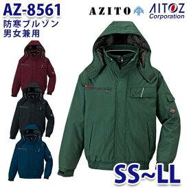 AZ-8561 SS~LL AZITO 防寒ブルゾン 男女兼用 AITOZアイトス AO6