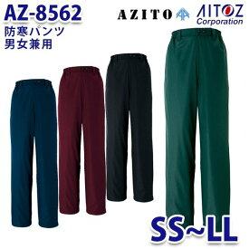 AZ-8562 SS~LL AZITO 防寒パンツ 男女兼用 AITOZアイトス AO6