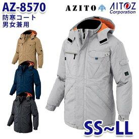 AZ-8570 SS~LL AZITO 防寒コート 男女兼用 AITOZアイトス AO6