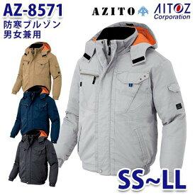 AZ-8571 SS~LL AZITO 防寒ブルゾン 男女兼用 AITOZアイトス AO6