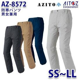 AZ-8572 SS~LL AZITO 防寒パンツ 男女兼用 AITOZアイトス AO6