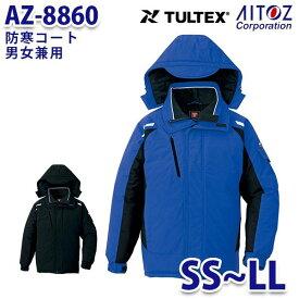 AZ-8860 SS~LL TULTEX 防寒コート 男女兼用 AITOZアイトス AO6