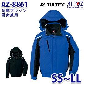 AZ-8861 SS~LL TULTEX 防寒ブルゾン 男女兼用 AITOZアイトス AO6